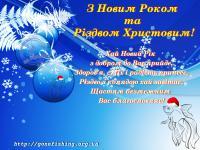 З новим Роком та Різдвом Христовим